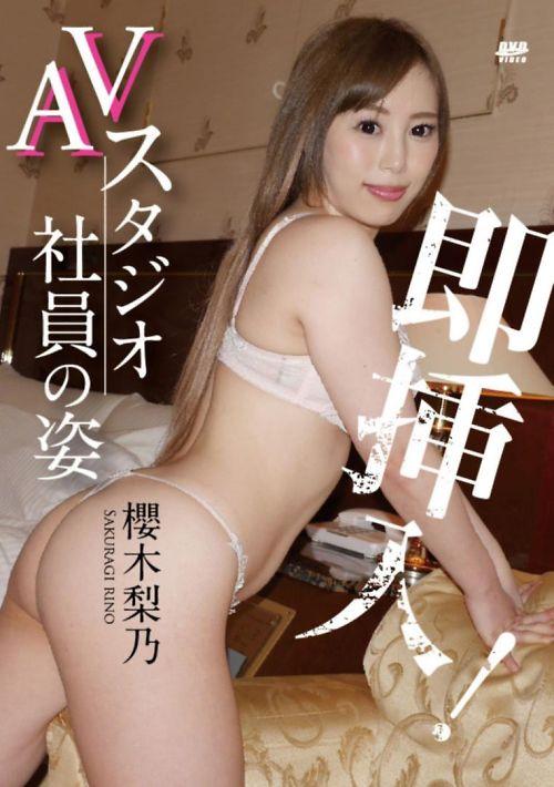 KIRARI MMDV 65 即挿入 〜AVスタジオ社員の姿〜 : 櫻木梨乃