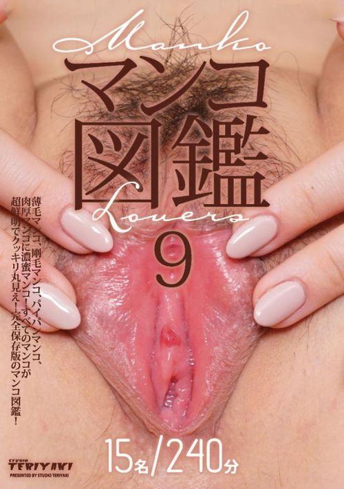マンコ図鑑  9 : 花守みらい, 小川桃果, 月白詩葉, HITOMI 総勢15名