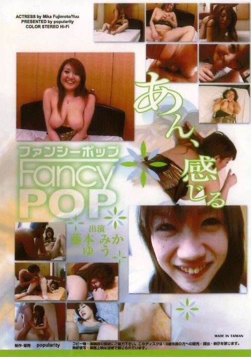 ファンシー ポップ Vol.4 : 藤本みか