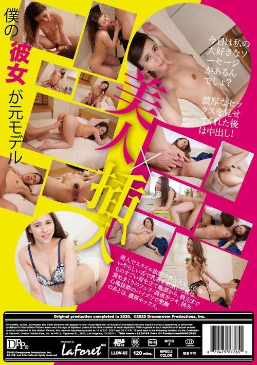 ラフォーレ ガール LLDV 65 美人X挿入 〜僕の彼女は元モデル〜 : 柊シエル